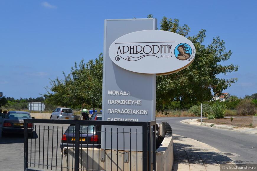 Фабрика традиционных кипрских сладостей Aphrodite delights.