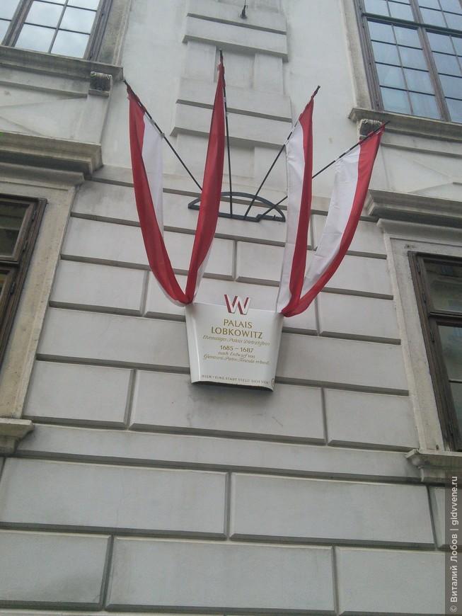 Театральный музей расположен в самом сердце Вены в старинном дворце эпохи раннего барокко.