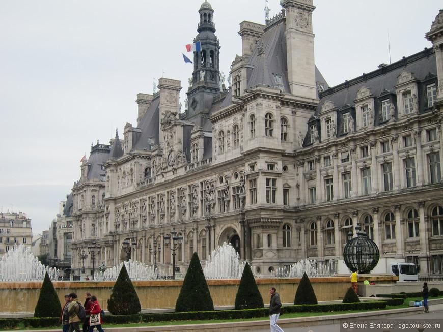 Отель де Виль - мэрия города Парижа.  Разошедшееся по всему миру французское слово отель  изначально обозначает большой дом. Отель де Виль - это не отель, а мэрия и именно городская, районные мэрии называются mairie.