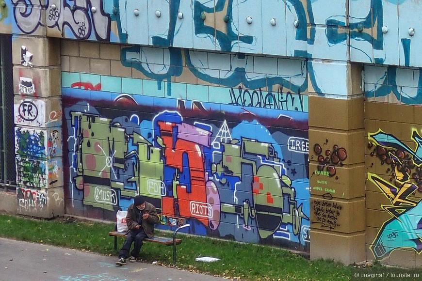 В Вене есть и бомжи, и любители граффити. Но бомжей мало, они не наглые, не приставучие. Этот господин стоял у выхода из магазина и просительно смотрел вам в глаза. Молча...
