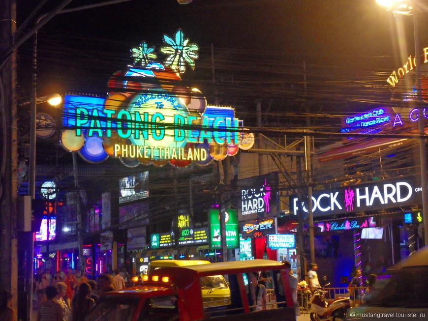 Начало Бангла Роуд, центральной улицы которая ведёт к пляжу Патонг, именно здесь сосредоточено большее количество баров и заведений для любителей ночной жизни