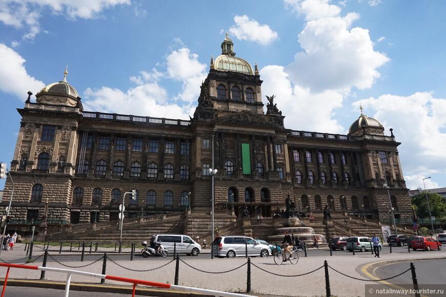 Национальный музей (Národní muzeum)  на Вацлавской площади