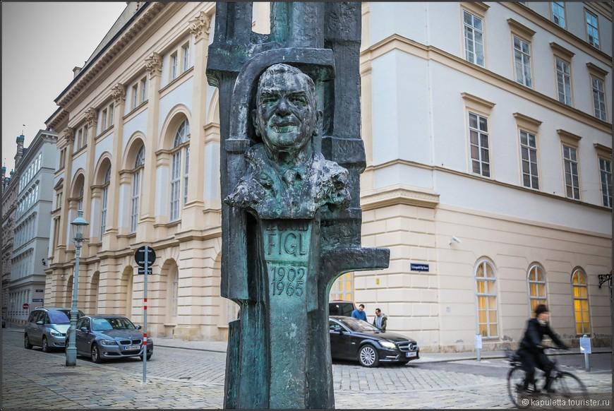 Во дворе храма - памятник Леопольду Фиглю.   Leopold Figl (1902-1965 гг.) — австрийский политик, федеральный канцлер Австрии в 1945-1953 гг. После аншлюса Австрии арестован и отправлен в концлагерь Дахау, в мае 1943 г. освобождён, в октябре 1944-го вновь арестован, отправлен в Маутхаузен и в феврале 1945 г. приговорён к смертной казни за «государственную измену». В том же году освобождён советскими войсками.