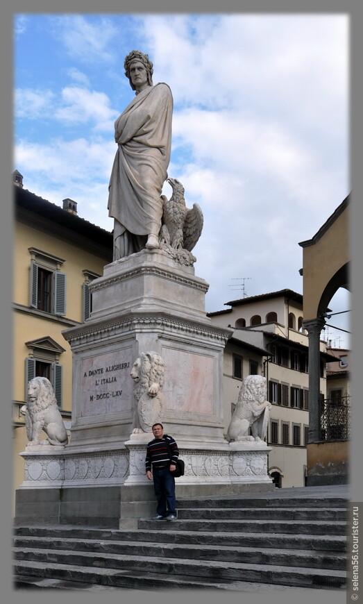 """Перед базиликой рядом с памятником Данте Алигьери, славным сыном и поэтом  Флоренции - автором """"Божественной комедии""""."""