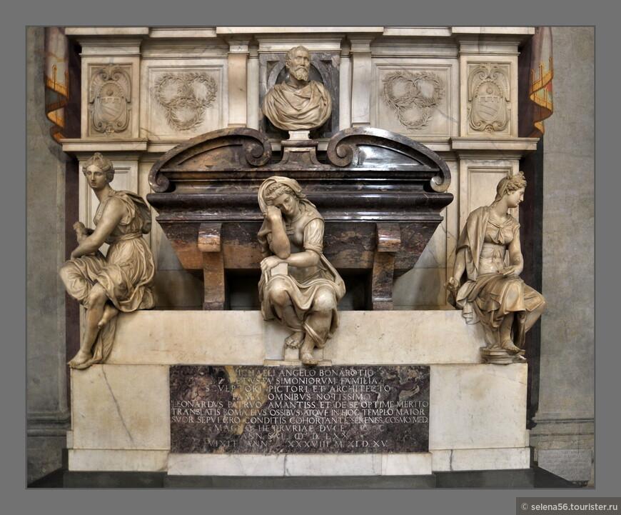 Надгробие великого Микеланджело Буонарроти.   Аллегорические скульптуры олицетворяют три  ипостаси  художника- живописи,архитектуры и скульптуры.