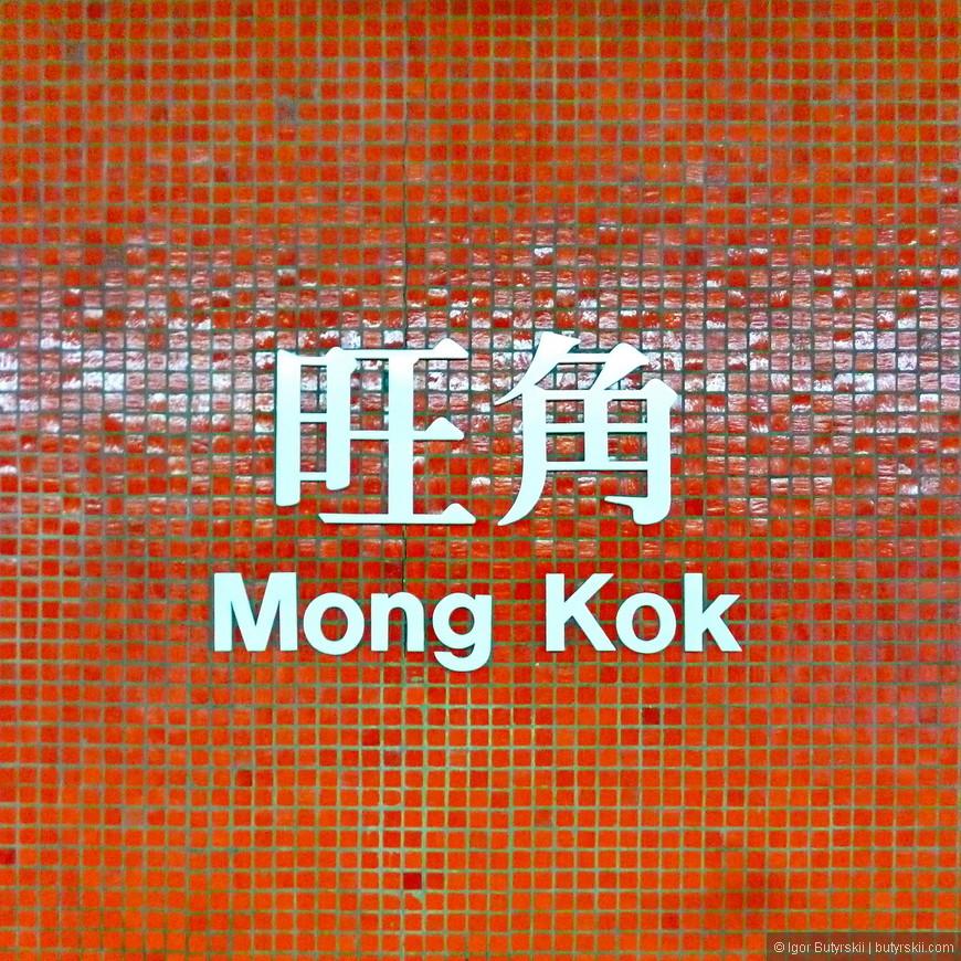 10. Поехал на станцию Монгкок, самый населенный район Гонконга и один из самых населенных в мире.