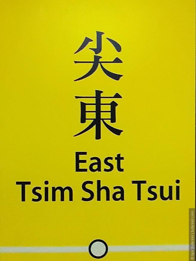 22. Станция Цим Ша Цуй Ист – место выхода из метро для пересадки на поезд в Гуанчжоу или для прогулки по набережной.