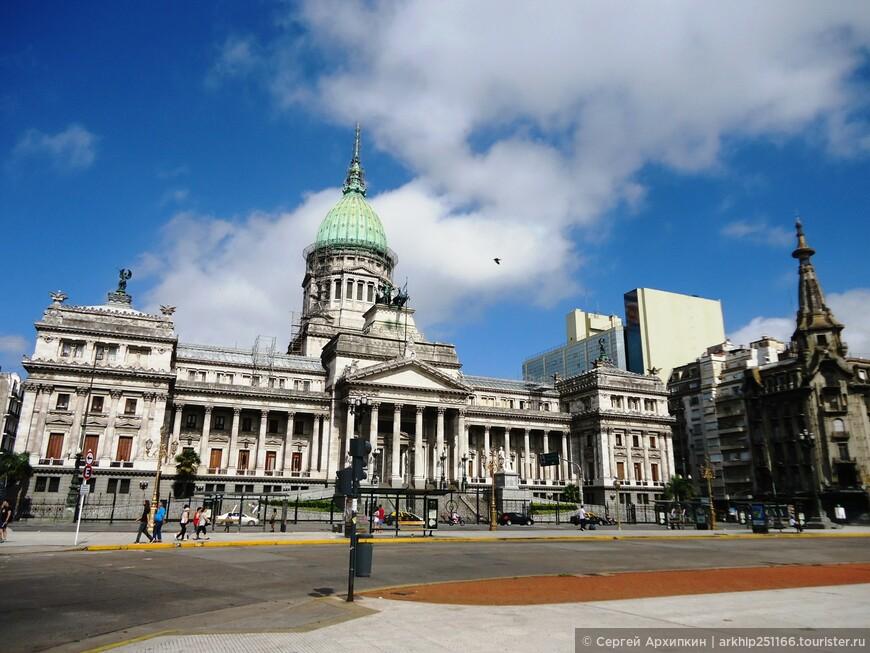 Здание Конгресса Аргентины