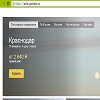 «Яндекс» научился искать дешевые авиабилеты