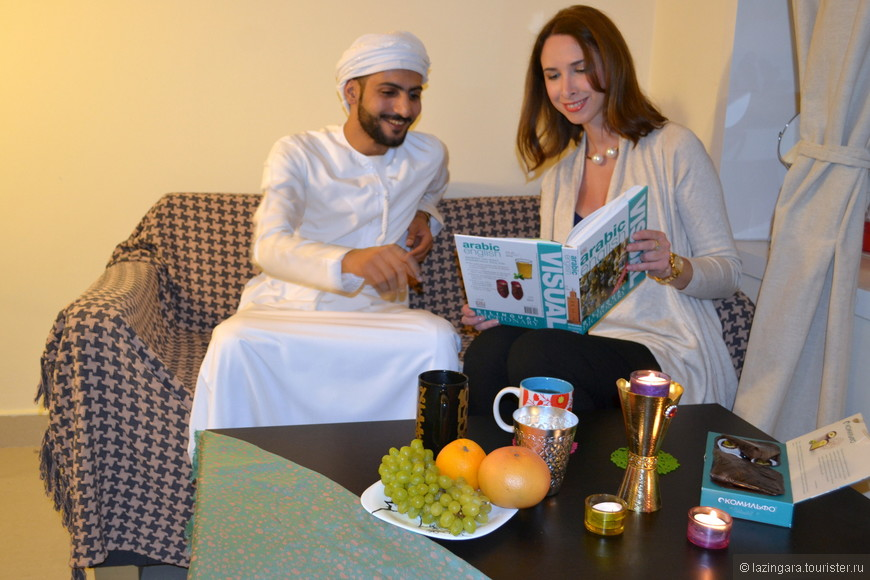 Арабский лучше учить с настоящим арабским шейхом!