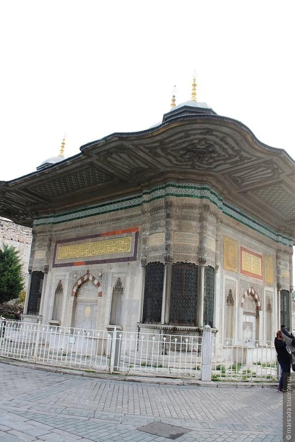 Фонтан Султана Ахмеда III появился в Стамбуле в 1728 году. Правда, изначально располагался он не на этом месте, а на площади Ускюдар, возле моря. Ведь его главным назначением было не столько облагородить местность, сколько предоставить возможность проезжающим по Босфору путешественникам утолить жажду. На нынешнюю площадь фонтан был перенесен позже.  Надпись арабской вязью в одну строку на главном фасаде – это наставление Султана Ахмеда III: «Молитесь за Хана Ахмеда и пейте эту воду после произнесения ваших молитв».