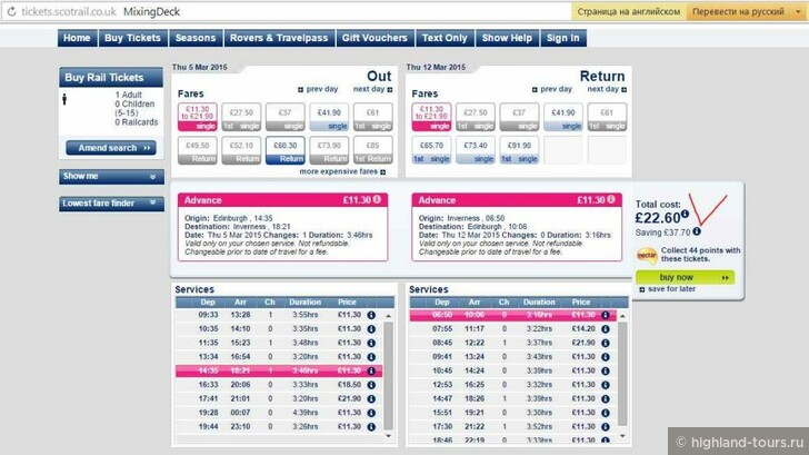 Особенности покупки билетов на поезда