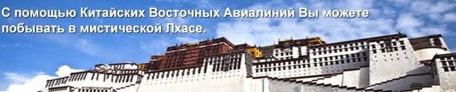 Москва-Сиань-Лхаса, так Вы еще не летали!
