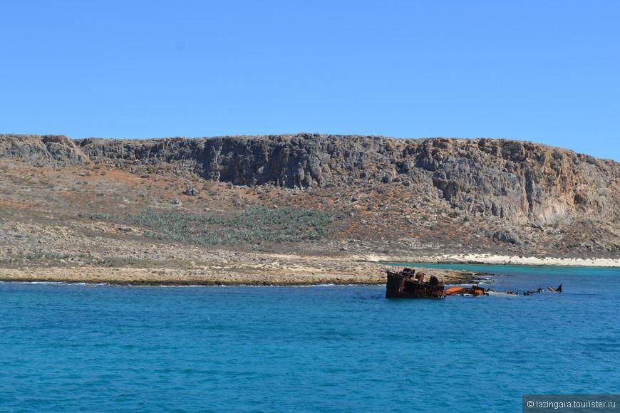 Возле самого острова, на мели, покоится остов корабля. В 70-е годы на нем перевозили наркотики, но потом критская полиция поймала преступников, а корабль сожгла.