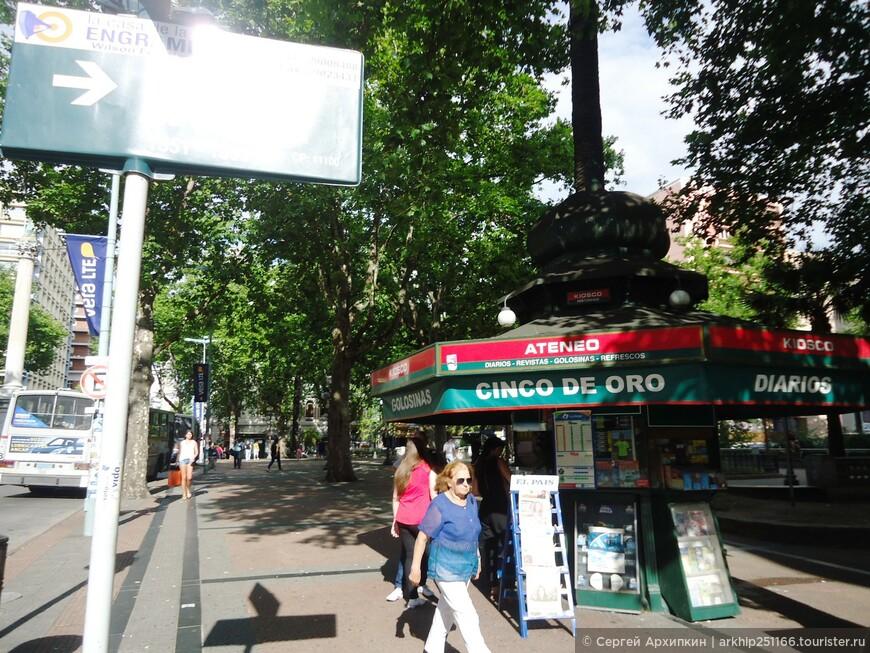 Авенида 18 Июля в Монтевидео