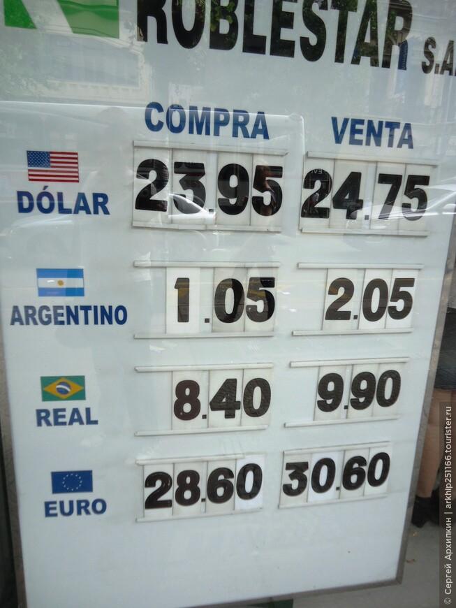 Курс уругвайского песо в обменниках, которых в отличие от Буэнос-Айреса и Рио- можно найти буквально на каждом шагу
