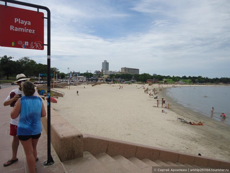 Пляж Рамирез,