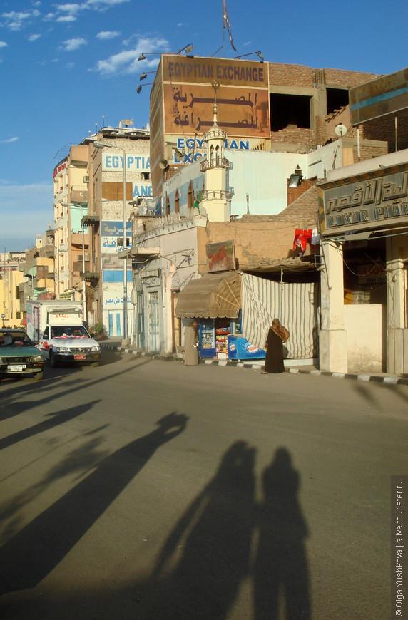 Улицы Луксора...