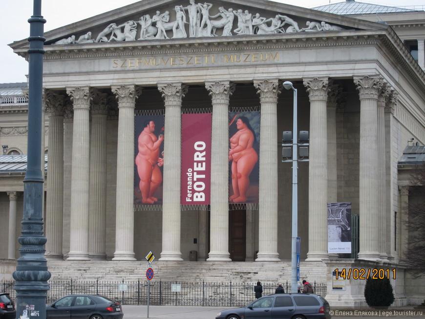 Музей изобразительных искусств Будапешта, выставка в феврале 2011 г.