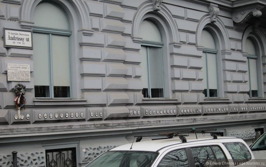 Проспект Андраши. В этом здании расположен музей репрессий советского периода, фотографии - людей, замученных в подвале этого здания.