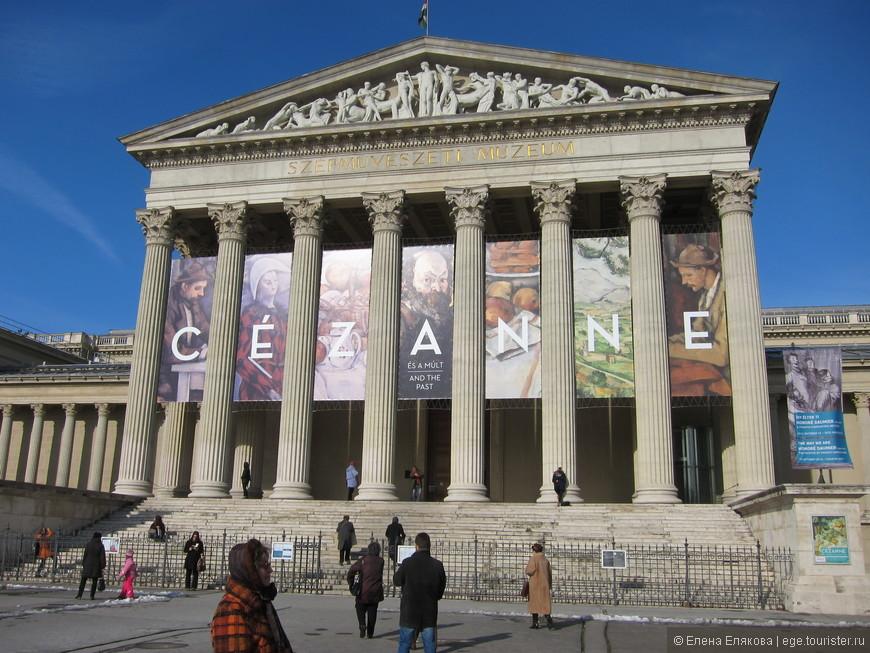 Музей изобразительных искусств Будапешта, выставка Сезанна в феврале 2013 г., мы ее посетили, билет был действителен и на осмотр постоянной экспозиции музея.