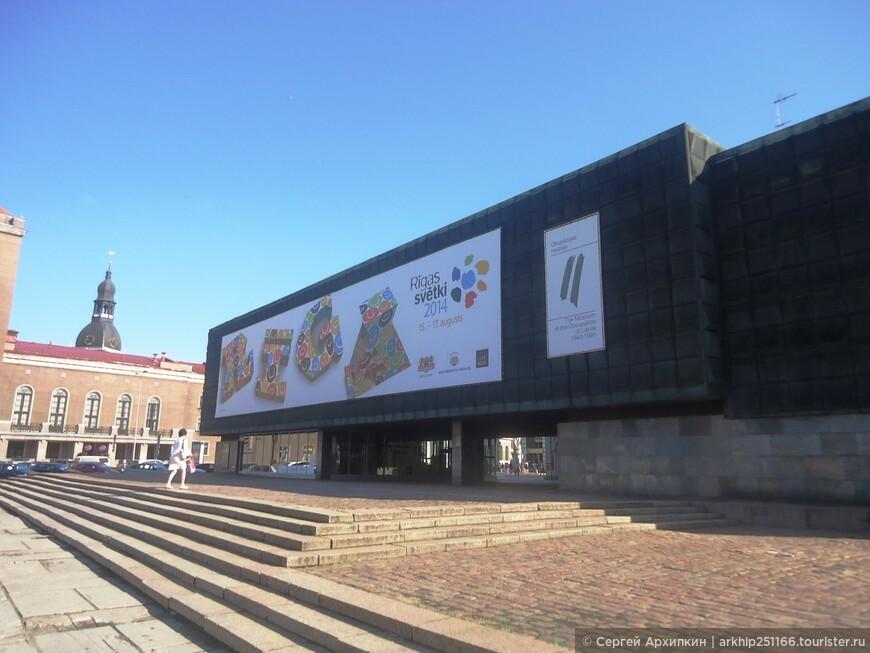 На этой же площади Музей оккупации Латвии в него я естественно не заходил