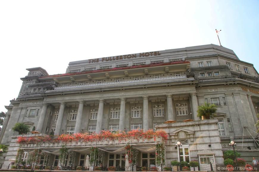 Форт Фуллертон, на месте которого стоит отель, был первым почтовым офисом и биржей Сингапура. Отель построен в 1928 году. Пятизвездочный отель был открыт после реконструкции только в 2001 году.