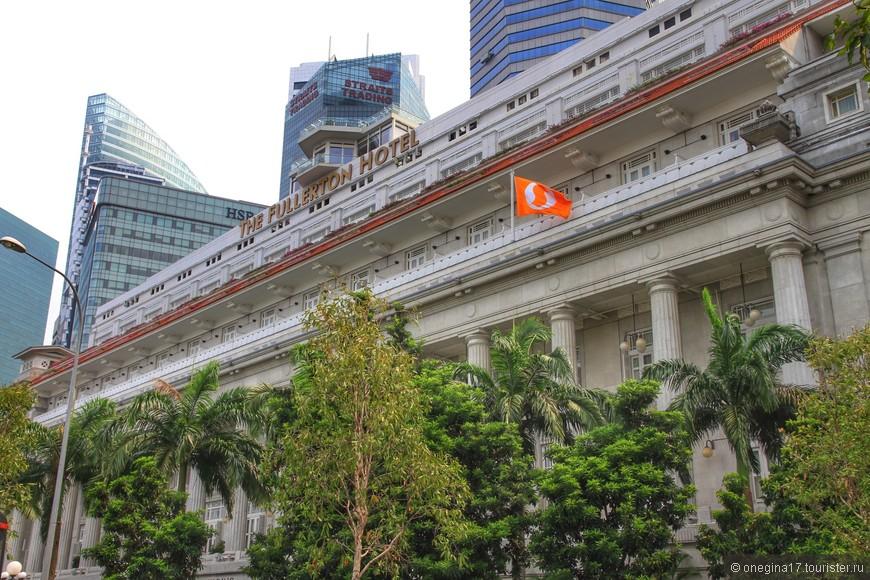 """Отель """"Фуллертон"""". Сам отель считался символом западной цивилизации в Сингапуре. Название перешло от форта Фуллертон, стоявшего здесь раньше. Под этим фортом был найден таинственный камень, испещеренный надписями, которые так и не удалось прочесть. Дело было в 1843 году и камень попросту взорвали, чтобы не мешал постройке новых строений форта. Потом одумались, собрали то, что осталось от взорванного камня и теперь """"Сингапурский камень"""" -  главное национальное сокровище государства."""