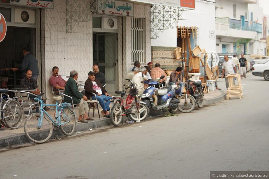 """В кафе сидело много тунисских мужчин, пили кофе и явно никуда не торопились. Весьма странное зрелище. Потом мне объяснили, что это - """"биржа труда"""". Все они сидят в ожидании работы. То есть в любой момент к ним может подкатить любой араб и торжественно объявить: """"Нужно срочно разгрузить машину."""" Или что-нибудь подобное..."""