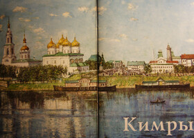 Кимры — город русского модерна