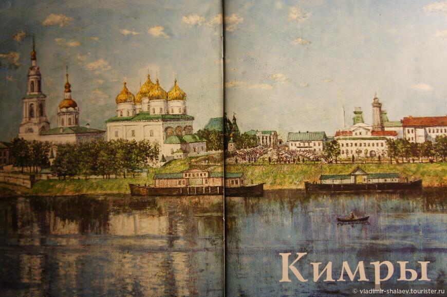 Вид на город Кимры с противоположного берега реки Волги (рисунок).