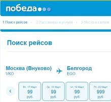 «Победа» продает билеты по 99 рублей
