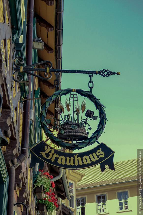 Как и во всяком уважающем себя немецком городе, есть здесь и своя пивоварня.