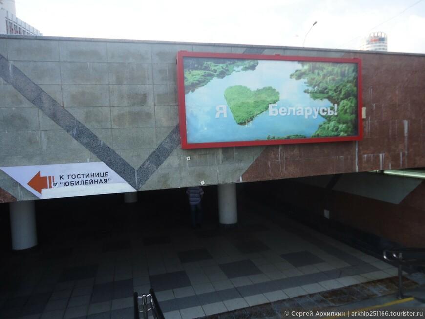 Вход в метро в Минске