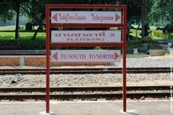 В Таиланде планируют запустить скоростной поезд для туристов
