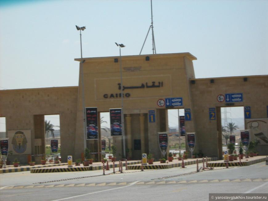 Въезд в Каир.