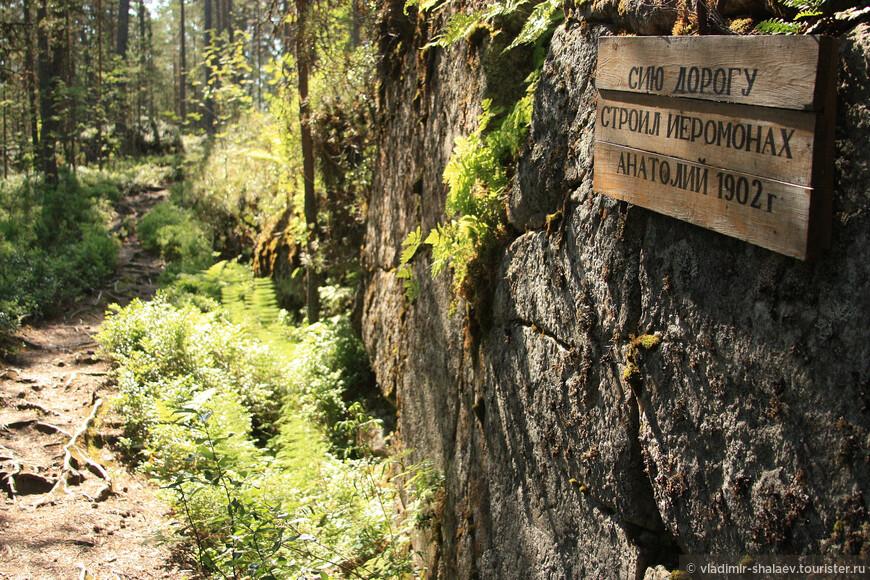 Почти от монастыря уходит дорога, построенная, если верить табличке на одном из камней, в 1902 году иеромонахом Анатолием: