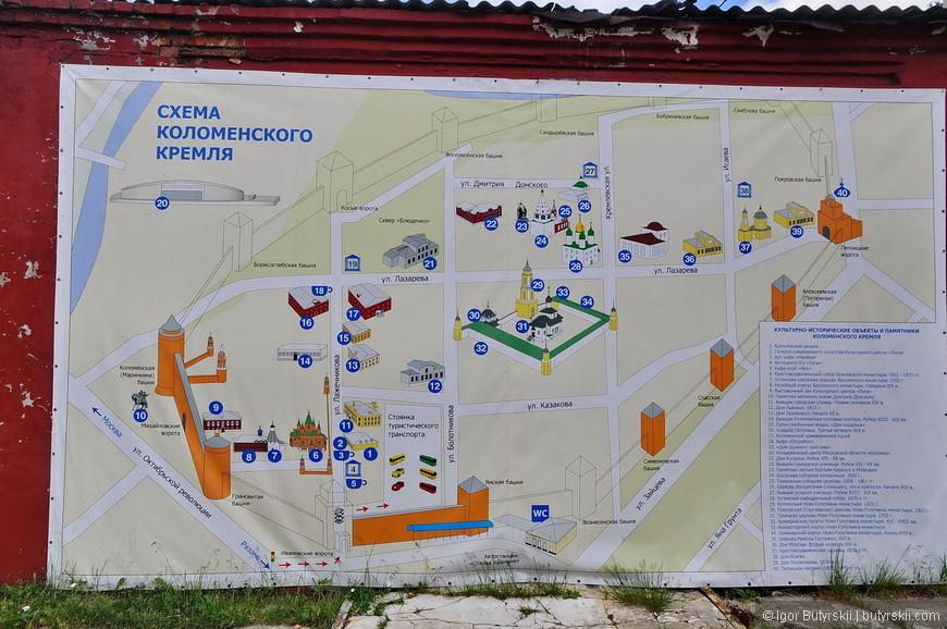 02. На территории кремля есть навигация, не очень удобная, но есть!