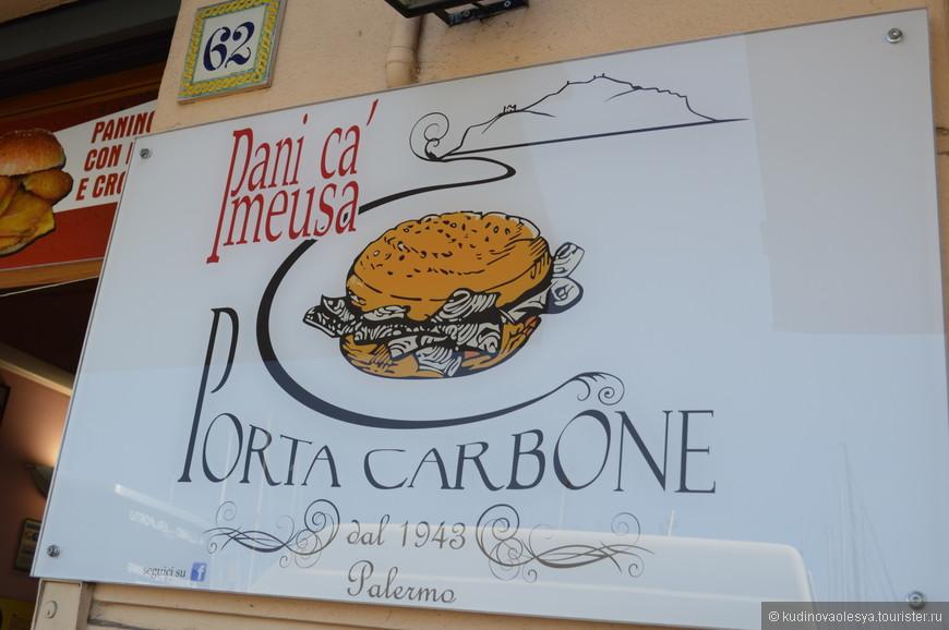 Любимое место нашего итальянского друга в Палермо. Всем рекомендуем, нереально просто, но потрясающе вкусно.