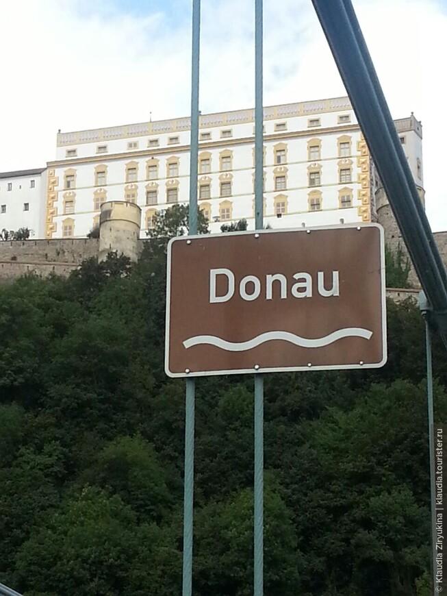 Донау -- вот так звучит по-немецки Дунай.