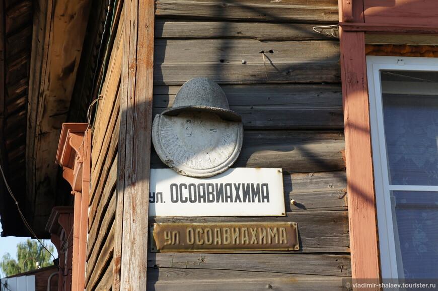 Улица с очень редким названием ОСОАВИАХИМ (советская общественно-политическая оборонная организация, существовавшая в 1927—1948 годы, предшественник ДОСААФ). Современному человеку, конечно, перевести эту аббревиатуру не под силу. Эта улица мне запомнилась тем, что я впервые за последние годы увидел толпу мальчишек, играющих в войнушку с самодельными пистолетами и автоматами. От неожиданности я даже забыл про фотоаппарат и захотелось спрятаться в укрытие..) Счастливые дети, видимо, они не знакомы с компьютером..На этом снимке таблички с названием улицы разных эпох.