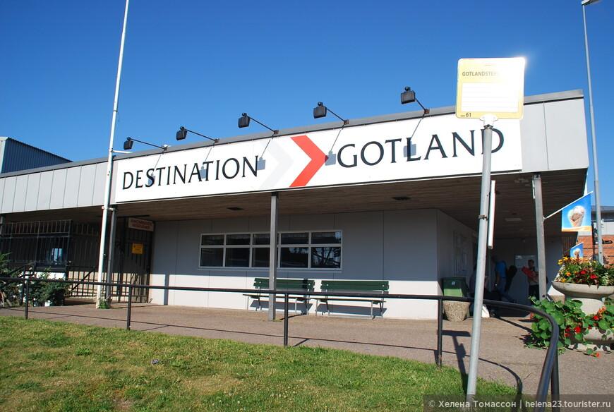Самый простой способ добраться до острова Готланд - через порт и паром в городе Оскарсхамн. Паром Оскарсхамн-Висби ходить по расписанию. Можно как заказать его заранее, так и понадеяться на случай. Автомобили, пассажиры пешие и велосипедисты - всем есть место на пароме.