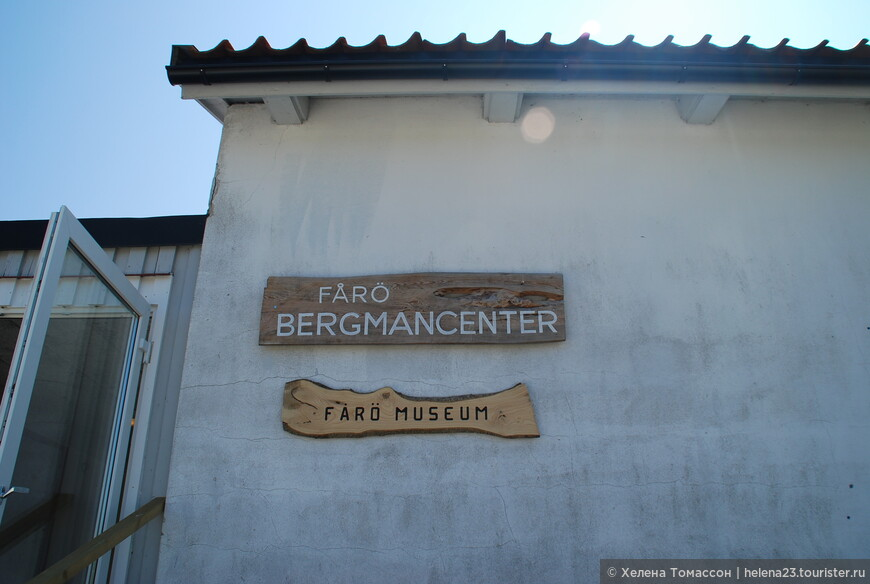 """На острове есть несколько музеев. Один из них """"Музей Форё"""", в котором можно узнать об истории острова."""