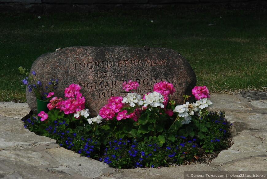 Скромность. На могиле Ингмара Бергмана и его жены Ингрид - один камень на двоих.