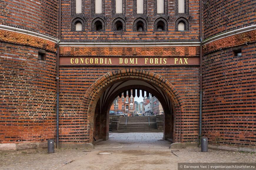 """Ворота выполнены из кирпича в типичном стиле немецкой кирпичной готики. Ворота украшает надпись на латыни """"Concordia Domi Foris Pax"""" - """"Согласие внутри, снаружи мир"""""""