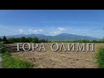 Гора Олимп, Греция, 01:40