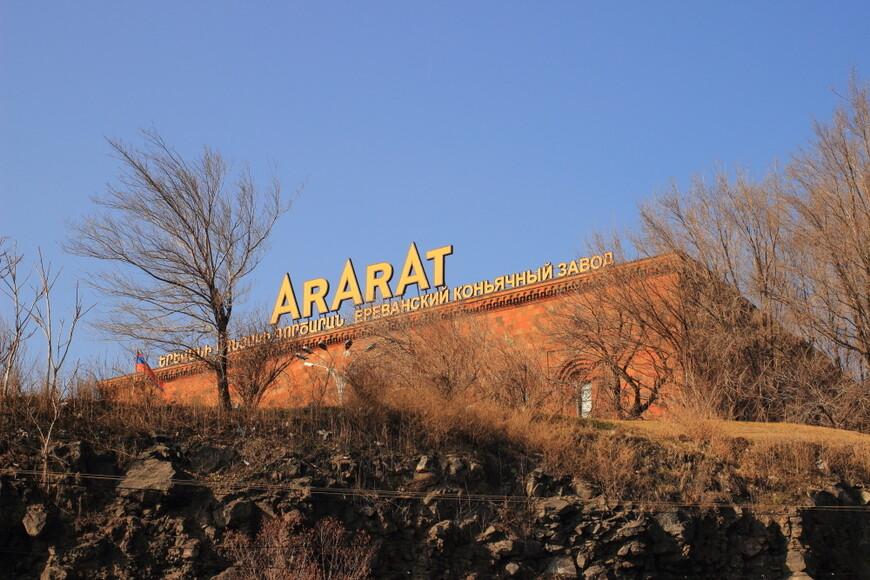"""Коньячный завод """"Арарат"""" по пути на автовокзал. Есть музей и магазин. Что касаесят пива - то мне больше понравилось пиво """"Гюмри"""", а вот пиво """"Арарат"""" горькое немного - наверное. чтобы чувствовалась горечь утраты - ведь знаменитая гора Арарат сейчас, увы, находится на территории Турции и армяне могут поехать к ней только через Грузию - через Батуми и Сарпи."""