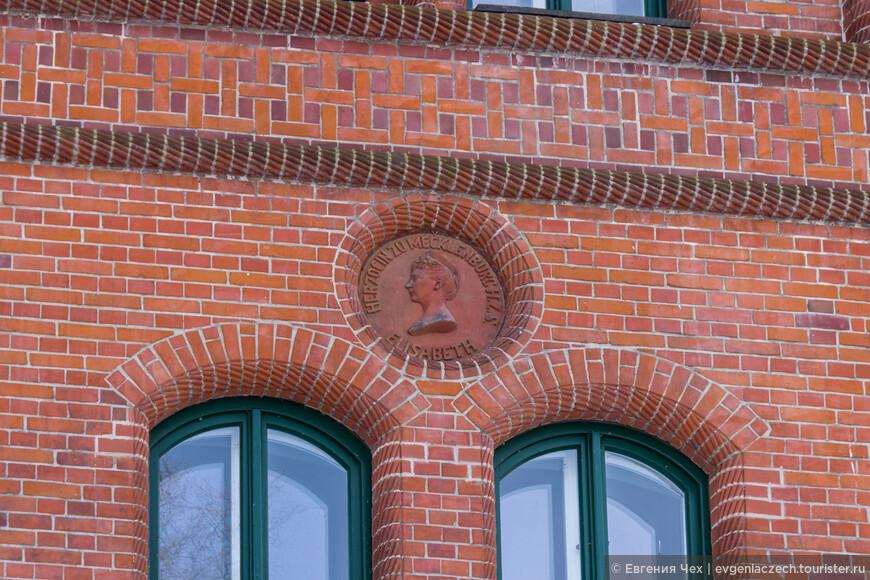 Хозяйка дома увековечена в барельефе.