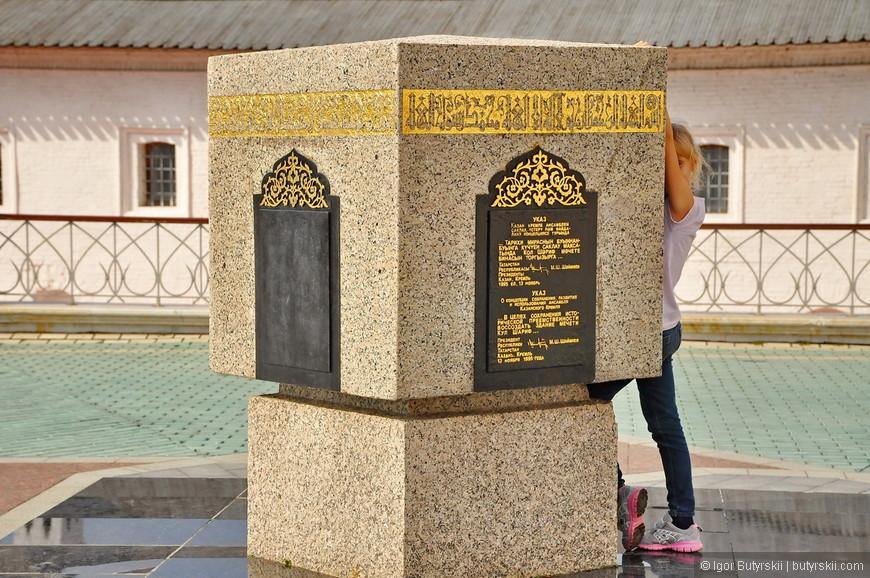 18. Мне сначала показалось, что это некая, казанская Кааба, но на ней просто написан указ.