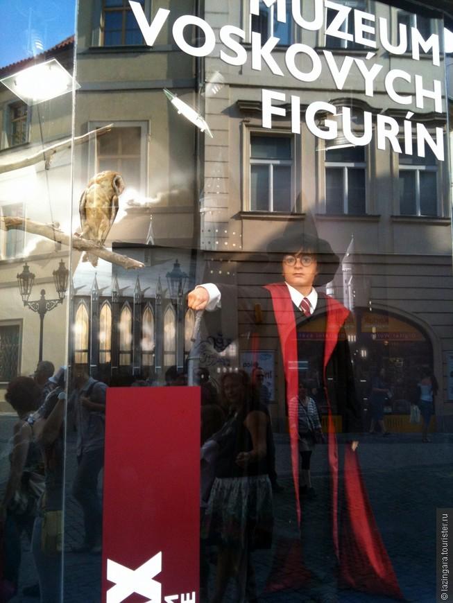 Гарри Поттер органично смотрится в Праге :)